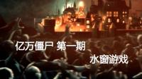 《亿万僵尸》新手教学实况视频解说02