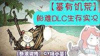 【墓有饥荒】船难DLC生存实况01!这是一个要浪的季节!