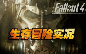 辐射4 Fallout4 中文版新手生存冒险实况 第1期 末日余生 CS青木解说