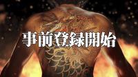 【游侠网】世嘉《如龙 Online》新预告片