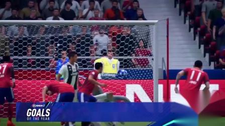 《FIFA 19》年度进球集锦