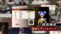 【游侠网】《战国无双4 DX》第二弹PV