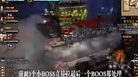 【游侠网】《轩辕传奇手游》快速通过邪尊陵视频-极限世家