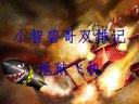 (小智碧哥)飞机45杀,修罗降世!