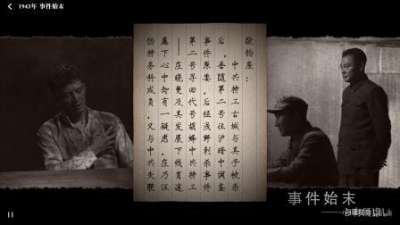 《隐形守护者》全人物隐藏剧情合集 【高源】1943-事件始末