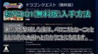 《勇者斗恶龙11》真结局特典 初代DQ1(无料版) 下载方法