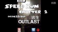 【忧郁小鱼】逃生 speed run速通 第二章:6分23秒400