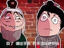 暴走漫画第三季 02 木兰无长兄