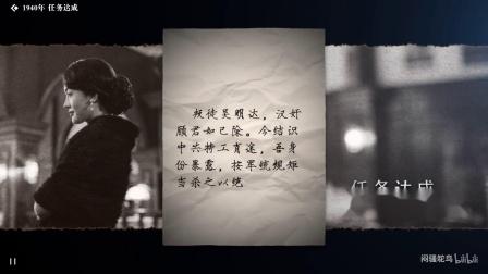 《隐形守护者》全人物隐藏剧情合集 【庄晓曼】1940-任务达成
