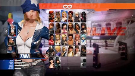 《死或生6》全女性角色服装展示6蒂娜tina