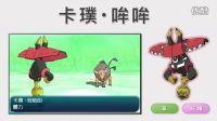 【游侠网】《口袋妖怪:太阳/月亮》最新游戏宣传视频 10.27
