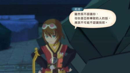 《薄暮传说:终极版》PC中文全剧情4.亚斯毕欧