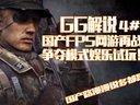 【GG解说】国产FPS网游再战OL第4期争夺模式娱乐试玩