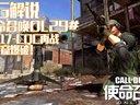 【GG解说】CODOL29期MK17CQC再战贫民窟爆破模式