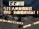 【GG解说】STEAM免费游戏代号:治愈蛋疼试玩