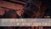 《行尸走肉:第三季》-纯剧情无解说视频攻略-第一章 Part1-
