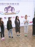 搞虾米《电竞我来Show》首届电竞女神选秀大赛复赛(上集)