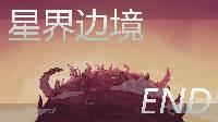 【雄猫解说】《星界边境》END:机器人城堡的塔防!最终BOSS灾祸!