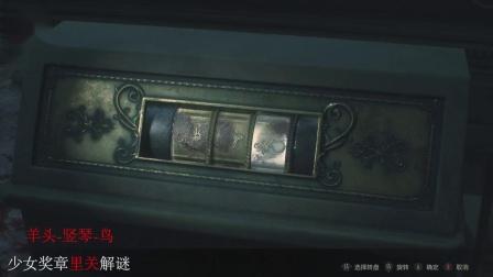 《生化危机2重制版》新手攻略要点视频指南05.少女奖章获得