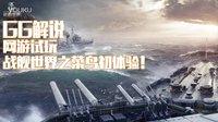 【GG解说】战舰世界试玩之菜鸟的初体验!