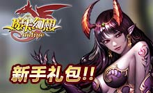 魔卡幻想Online新手礼包