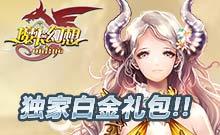 魔卡幻想Online独家白金礼包