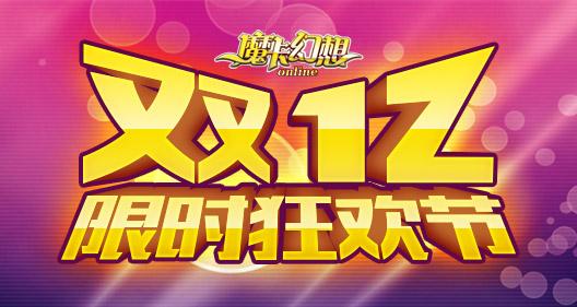 《魔卡幻想Online》双12限购狂欢节