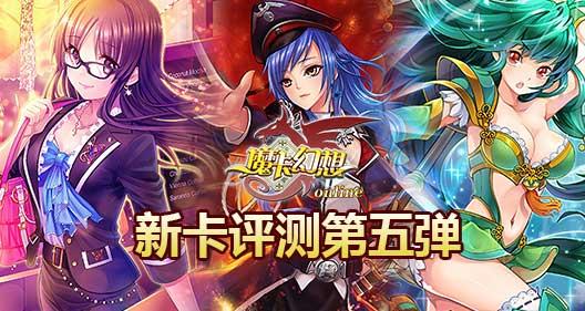 新卡评测第五弹——游侠《魔卡幻想online》