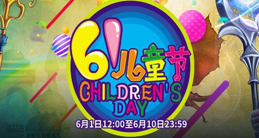 魔卡幻想_魔卡幻想Online_61儿童节节贡献排行榜