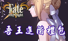 fate/stay nigth进阶礼包