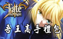 fate/stay nigth高手礼包