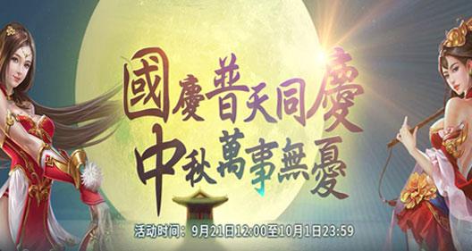 魔卡幻想_魔卡幻想Online_中秋国庆贡献排行榜