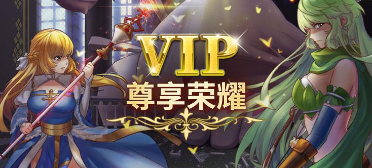 游侠《仙境物语》VIP尊享