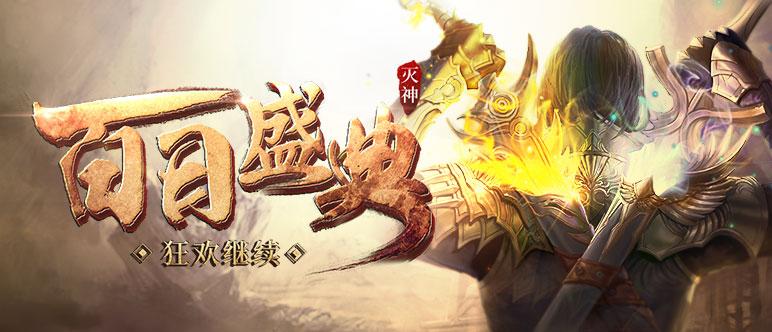 游侠游戏中心_灭神官网_经典传奇_鲲灵玩法