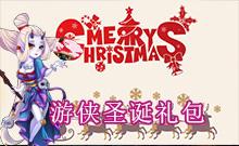 游侠《大圣轮回》圣诞礼包