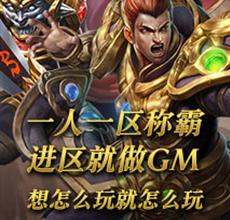 灭神官网_新版本心魔_传奇PK_好玩的传奇游戏
