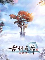 古剑奇谭网络版