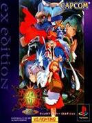 《恶魔战士EX》