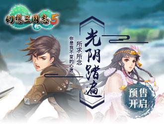 《幻想三国志5》预售火爆开启!