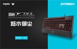 雷柏V730L防水机械键盘