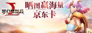 【梦幻模拟战】参与活动赢京东卡