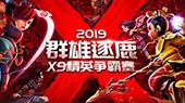 《梦幻西游》电脑版X9联赛奖金池已突破350亿!