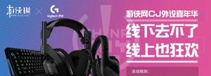 【罗技】参与活动赢GPX耳机