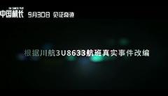 真实事件改编《中国机长》曝预告!9.30上映!