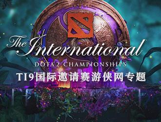 DOTA2 TI9国际邀请赛游侠网专题