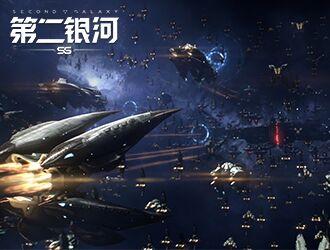 10.23《第二银河》开放下载 CG初次暴光