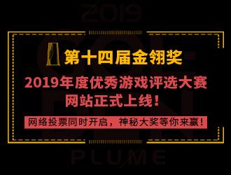 第十四届金翎奖官网上线!网络投票同时开启