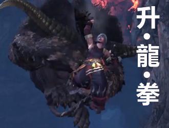《怪猎世界》玩家手撕金狮子,铁拳停龙车