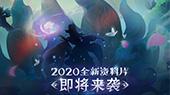 梦幻电脑版新资料片悬念站曝光