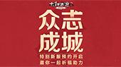 大话2免费版特别新服【众志成城】开启